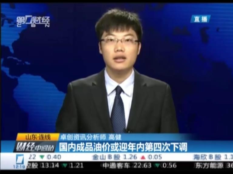 大宗商品资讯视频