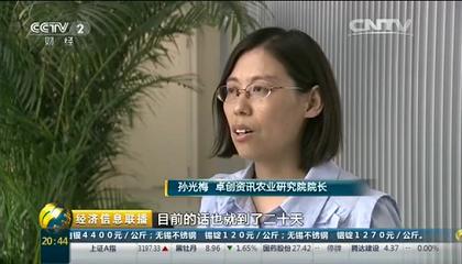 央视财经频道《经济信息联播》采访卓创资讯分析师孙光梅