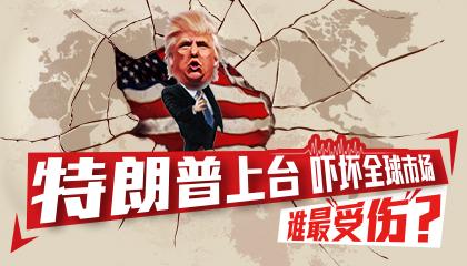 特朗普上台吓坏全球市场谁最受伤