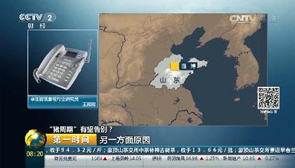 央视《第一时间》电话连线卓创资讯分析师王程程