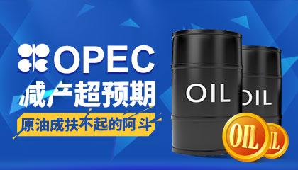 OPEC减产超预期依然扶不起原油阿斗