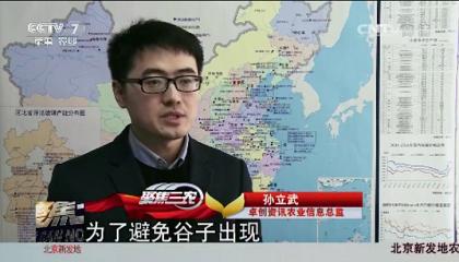 央视七套《聚焦三农》采访卓创资讯分析师孙立武