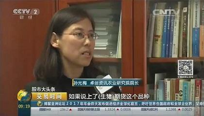 央视财经频道《交易时间》采访卓创资讯研究院院长孙光梅