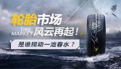 轮胎市场风云再起 是谁搅动一池春水?