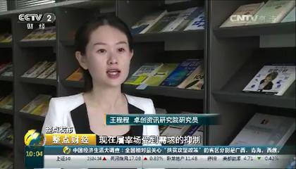 央视《整点财经》采访卓创资讯研究院研究员 王程程