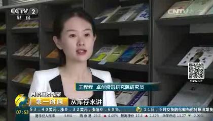 央视《第一时间》采访卓创资讯研究院研究员王程程
