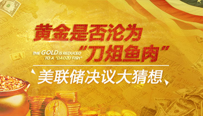 """黄金是否沦为""""刀俎鱼肉""""美联储决议大"""