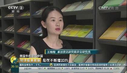 央视财经频道《经济信息联播》采访卓创资讯研究院研究员王程程