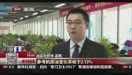 北京新闻频道《都市晚高峰》采访鸿运国际娱乐场资