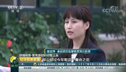 央视《经济信息联播》采访卓创资讯包装纸资深分析师国亚萍