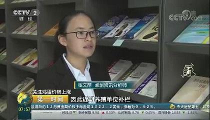 央视《第一时间》采访卓创资讯分析师张文萍