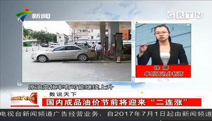 广东电视台新闻频道《新闻大数据》针对