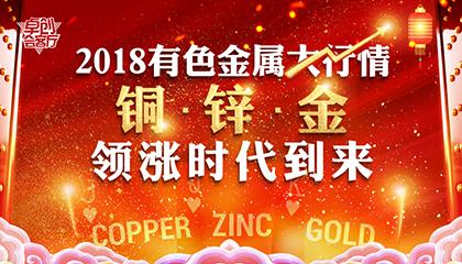 2018有色金属大行情:铜、锌、金领