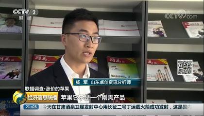 央视财经频道《经济信息联播》采访卓创资讯分析师杨军