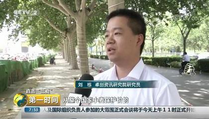 央视财经频道《第一时间》采访卓创资讯分析师刘栋