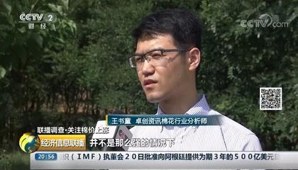 央视财经频道《经济信息联播》采访卓创资讯分析师王书童