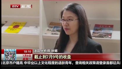 北京新闻频道《都市晚高峰》采访卓创资
