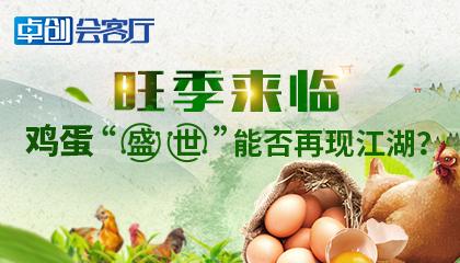 """卓创会客厅38-旺季来临 鸡蛋""""盛世""""能否再现江湖?"""