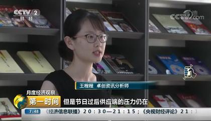 央视财经频道《第一时间》采访卓创资讯分析师王程程