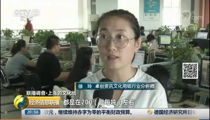央视财经频道《经济信息联播》采访卓创资讯分析师徐玲