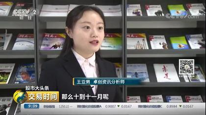 央视财经频道《交易时间》采访深圳示范资源网资讯分析师王亚男