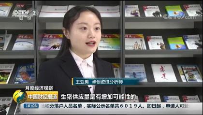 中国财经报道采访卓创资讯分析师王亚男