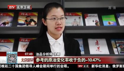 北京卫视《北京您早》采访卓创资讯分析