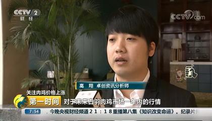 央视《第一时间》采访卓创资讯分析师高翔