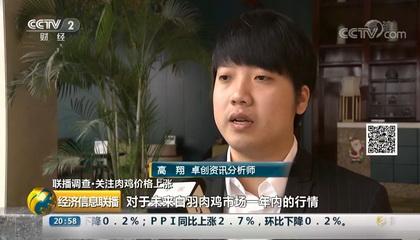 央视《经济信息联播》采访卓创资讯分析