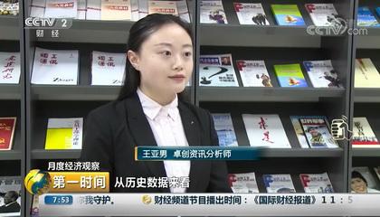 央视《第一时间》采访卓创资讯分析师王