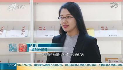 浙江电视台钱江频道《九点半》采访卓创