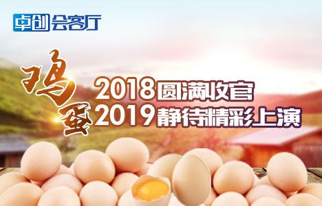 卓创会客厅53期-鸡蛋 2018圆满收官 2019静待精彩上演