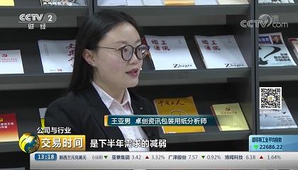 央视《交易时间》采访卓创资讯分析师王亚男