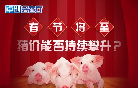 卓创会客厅54期-春节将至,猪价能否持续攀升?