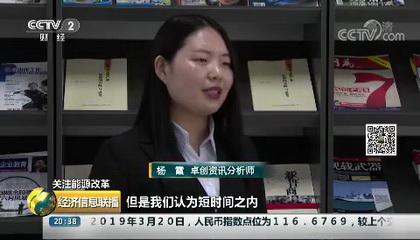 央视财经频道《经济信息联播》采访卓创