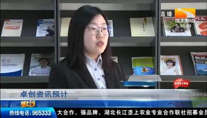湖北垄上频道《垄上行》采访卓创资讯分析师刘旭