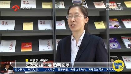 江苏卫视《新闻眼》采访卓创资讯分析师