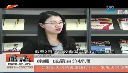 新疆電視台《直播民生》采訪徐娜