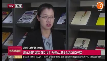 北京新聞頻道《都市晚高峰》采訪卓創資