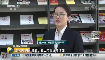 央视财经频道《经济信息联播》采访卓创资讯分析师张婷婷