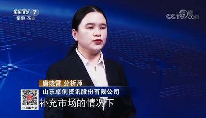 央视七套《聚焦三农》采访卓创资讯分析师唐晓霄