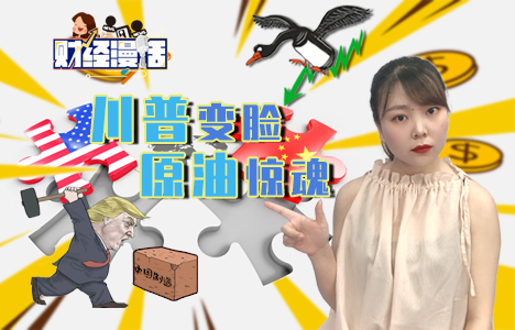 財經漫話46期:川普玩轉變臉奇術,原