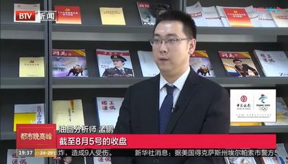 北京新聞《都市晚高峰》采訪卓創資訊分