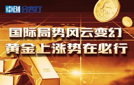 国际局势风云变幻 黄金上涨势在必行
