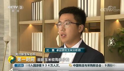 央视财经频道《第一时间》采访卓创资讯分析师沈震