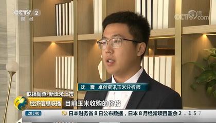 央视财经频道《经济信息联播》采访卓创资讯分析师沈震