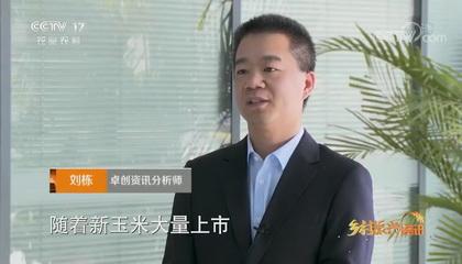 央视农业农村频道《乡村振兴资讯》采访卓创资讯分析师刘栋