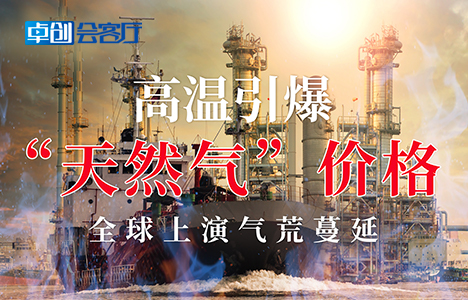 卓创会客厅126期-全球需求复苏 国内外天然气价格涨势明显